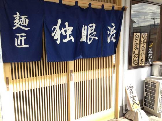 麺匠  独眼流【しじみそば】  @浜松市中区高丘東