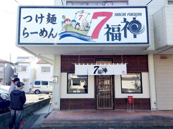 7福神 壱【北海しょうゆラーメン】 @浜松市東区小池町