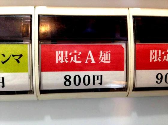 麺屋 さすけ【(仮)さすけ三条】 @掛川市