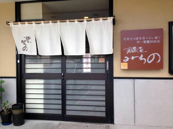 麺屋  みちの【黒ゴマ坦々麺】  @浜松市西区西山町