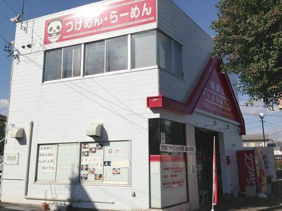 麺喰い  kakeru【黄昏の煮干し達のらーめん】  @浜松市中区幸