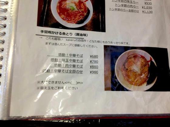 麺喰い  kakeru【手間暇かける魚とり(醤油味) 感動!中華そば】  @浜松市中区幸