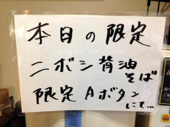 麺屋  さすけ【ニボシ背油そば】  @掛川市