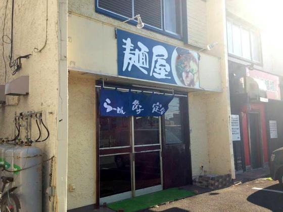 麺屋【醤油ラーメン】 @浜松市東区上新屋町