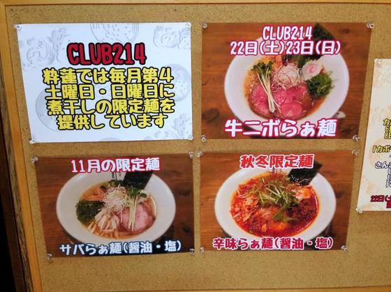 麺's食堂 粋蓮【牛ニボらぁ麺】  @焼津市