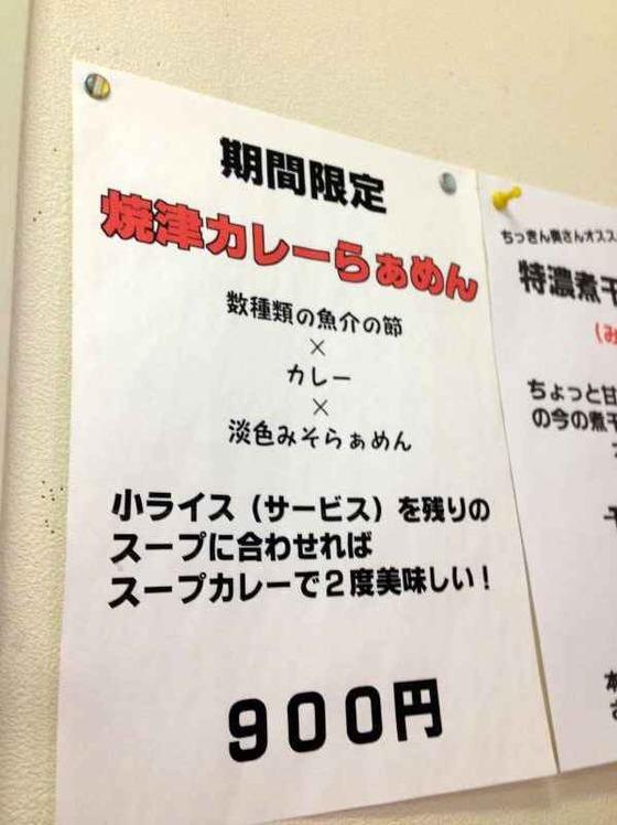 ちっきん【焼津カレーらぁめん】  @藤枝市