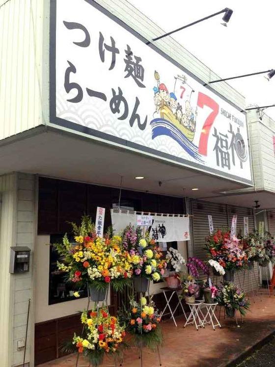 7福神  壱【こだわりの塩ラーメン】 @浜松市東区小池町