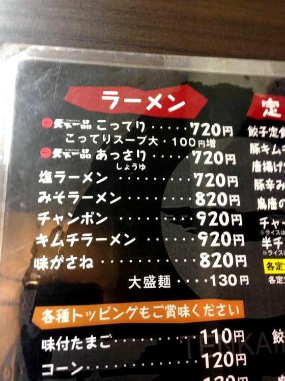 天下一品  浜松船越店【天下一品  こってり】  @浜松市中区船越町