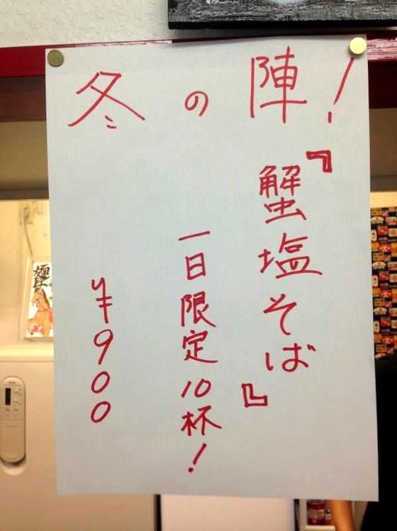 麺匠  独眼流【冬の陣  蟹塩そば】  @浜松市中区高丘東