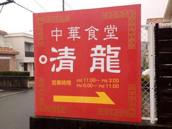 中華食堂  清龍【汁無担々men】  @浜松市東区半田山