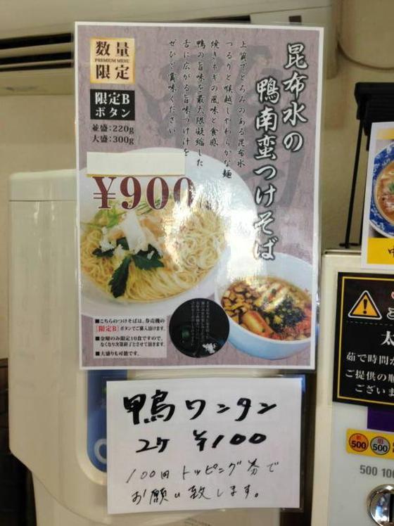 麺屋  さすけ【鴨雲呑そば】  @掛川市
