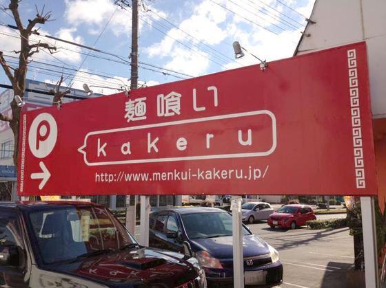 麺喰い  kakeru【手間暇かける魚とり  感動!中華そば】  @浜松市中区幸