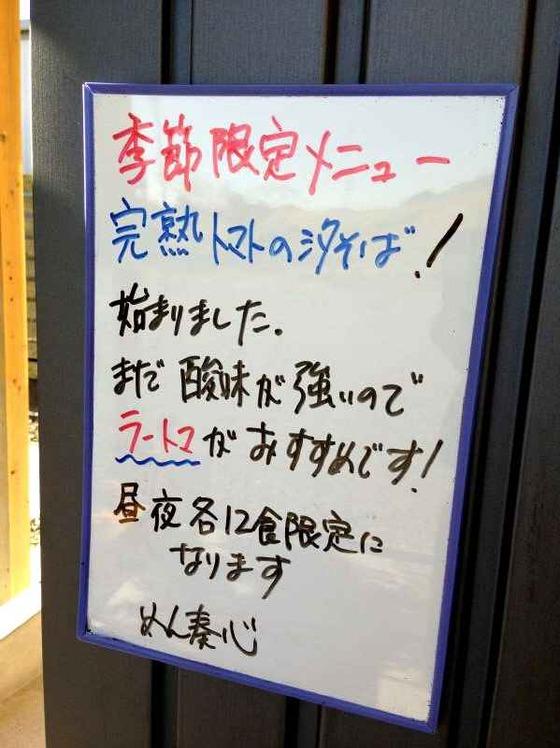 めん奏心【ラートマ】  @島田市