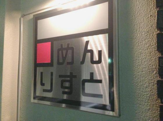 めんりすと【か・き・ら・あ】  @三島市