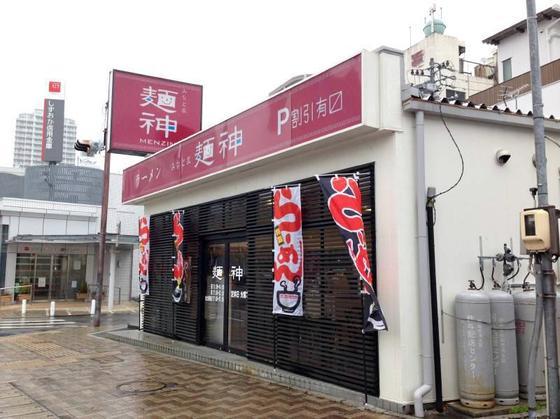 みなと家  麺神(めんじん)【しお助】  @静岡市清水区