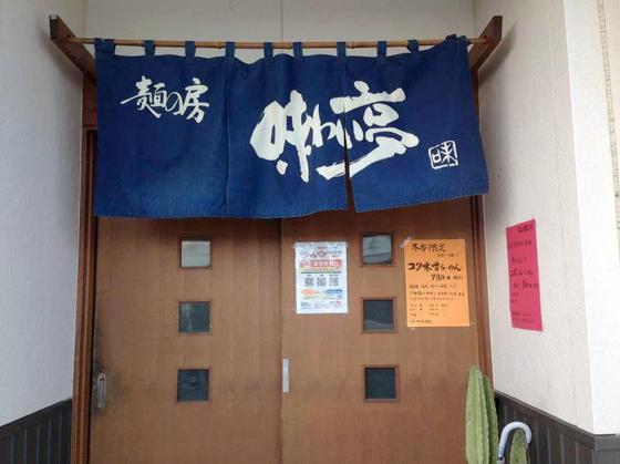 麺の房  味わい亭【ニボとんらーめん】  @御前崎市