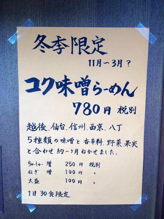 麺の房  味わい亭【コク味噌らーめん】  @御前崎市