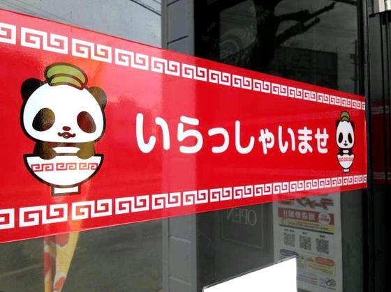 麺喰い  kakeru【煮干し中華plus】  @浜松市中区幸