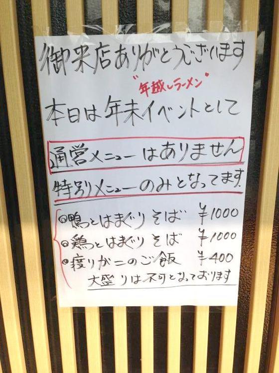 麺匠  独眼流【鴨とはまぐりそば】  @浜松市中区高丘東