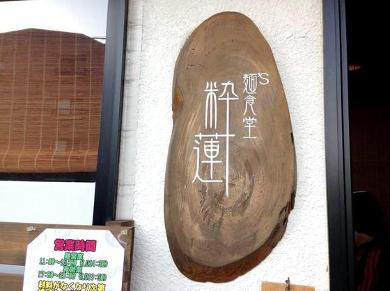 麺's食堂 粋蓮【地鶏ブラック】  @焼津市
