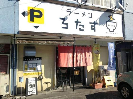 ラーメン  ろたす【プレミアムろたす】  @駿東郡清水町