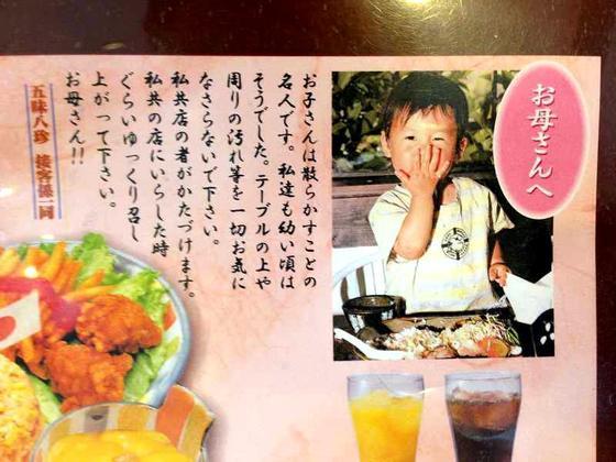 らーめん酒房  だるま【旨辛鶏白湯らーめん】  @浜松市中区中島