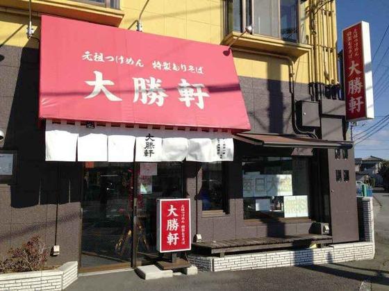 大勝軒みしま【復刻タンメン】  @駿東郡清水町