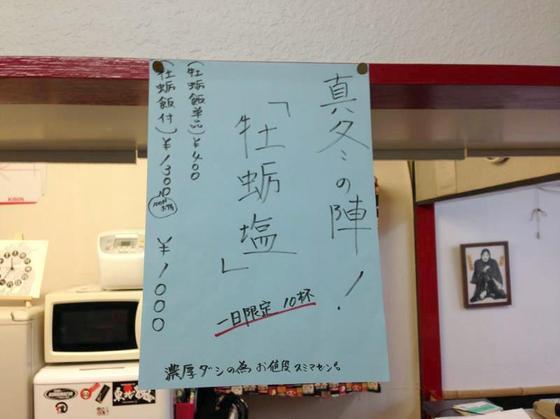 麺匠  独眼流【真冬の陣  牡蠣塩】  @浜松市中区高丘東