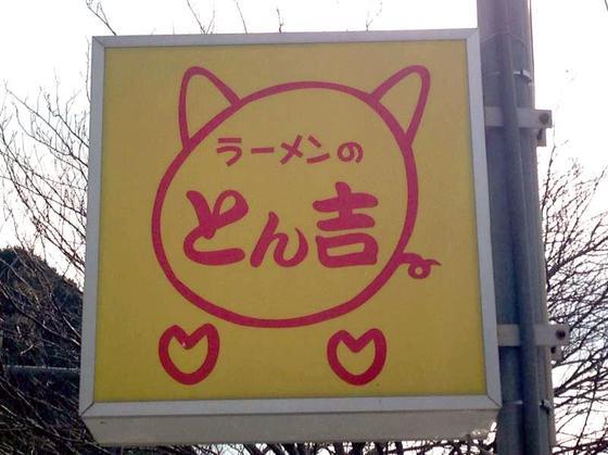 とん吉【マーボーラーメン】  @浜松市天竜区船明