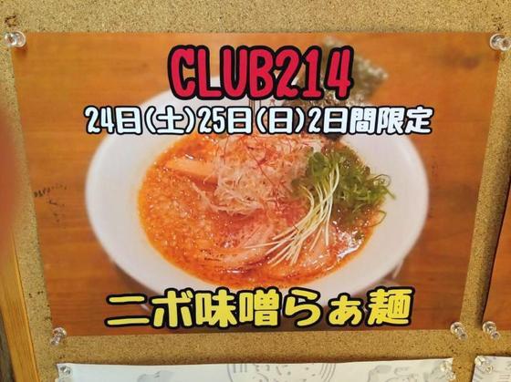 麺's食堂  粋蓮【ニボ味噌らぁ麺】  @焼津市