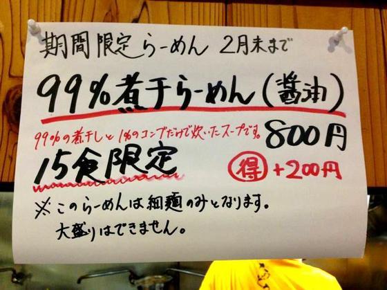 らーめん  武蔵【99%煮干らーめん(醤油)】  @浜松市中区上島