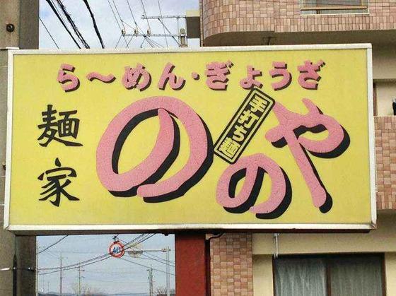 麺家  ののや【タンタンメン(大辛)】  @湖西市