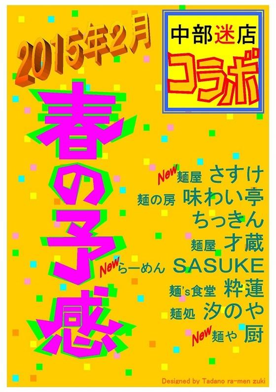 らーめん  SASUKE【桜エビと明日葉の温泉卵入りラーメン】  @焼津市