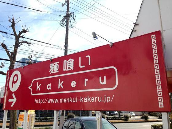 麺喰い  kakeru【天空かける辛・豚骨魚介  トン辛節のつけ(中盛)】  @浜松市中区幸