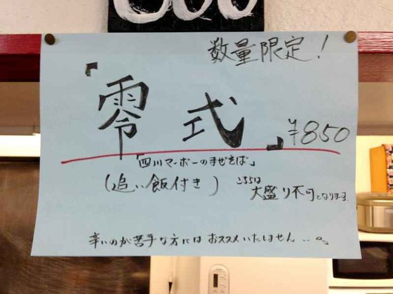 麺匠  独眼流【零式(ぜろしき)】  @浜松市中区高丘東