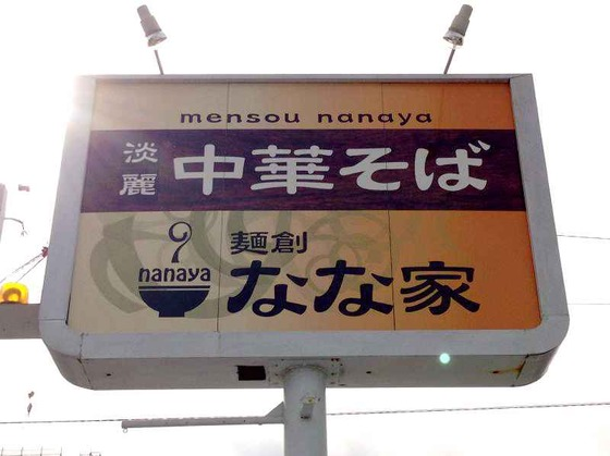 麺創  なな家【アヒルの大合唱  ガァガァ】  @愛知県豊田市