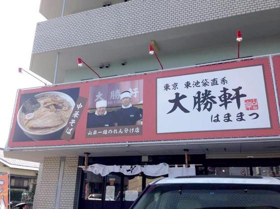 大勝軒はままつ【みそラーメン】 @浜松市中区葵西