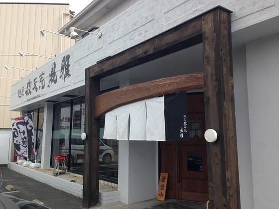 麺屋  破天荒  風雅【らーめん(醤油)】  @浜松市東区薬師町