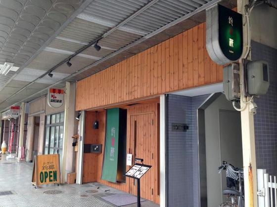 鉤椰(かぎや)【鉤椰麺】  @神奈川県小田原市