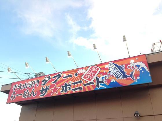 手火山専門らーめん  タブー・ザ☆ボニート【手火山正油らーめん】  @富士市