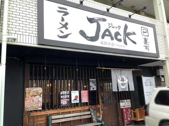 ラーメン  JACK【かつおとんこつ】  @駿東郡清水町