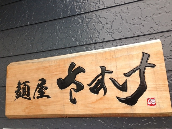 麺屋  さすけ【純鴨そば】  @掛川市