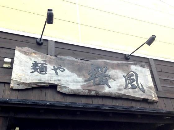 麺や  桜風【小ネギらーめん・塩】  @三島市