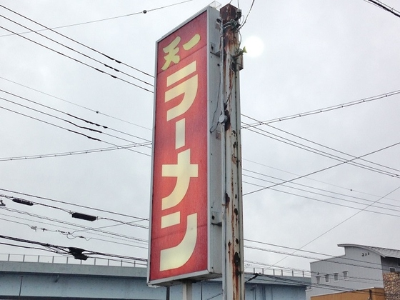 麺屋  天一【天一ラーメン】 @田方郡函南町