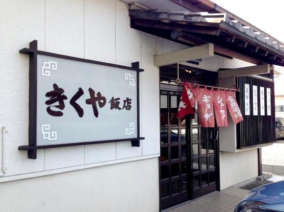 きくや飯店【ワンタンメン(大盛)】  @愛知県蒲郡市