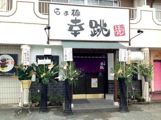 らぁ麺  幸跳(さちはね)【塩らぁ麺】  @愛知県豊橋市