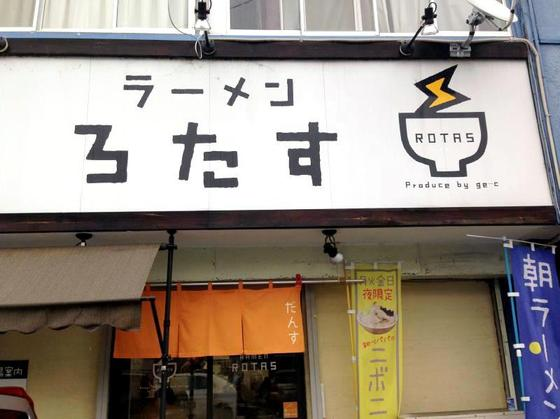 ラーメン だんす【フィッシュマンズ】 @駿東郡清水町