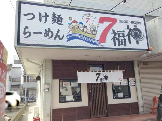 7福神  壱【鯛だしらーめん】  @浜松市東区小池町