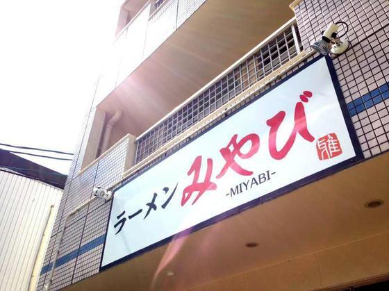 ラーメン  みやび【ラーメン(並)】  @掛川市