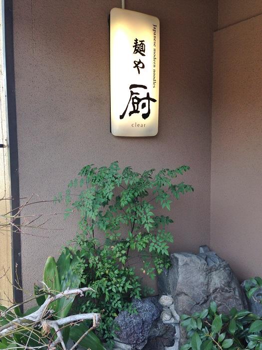 麺や  厨【煮干しっ鶏そば】  @静岡市清水区